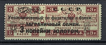 1923 USSR Trading Tax Stamp 3 Kop