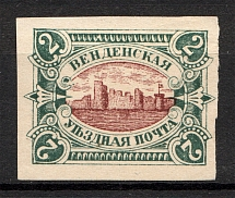 1901 Russia Wenden Castle (Imperf, Red Brown Center, Probe, Proof, MNH)