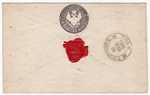 Postal stationery, No. 13 B (Wz - in a mirror image). Catalog = $ 750 for a simp