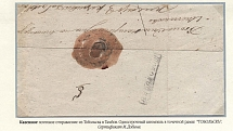 183 ... Official letter from Tobolsk to Tambov. A state-owned pre-stamped letter was sent in 183 from Tobolsk