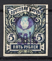 1922 Petrovsk (Dagestan) `50IT` Geyfman №1 Local Issue Russia Civil War (Old Forgery, Canceled)