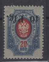 Dorpat (Tartu) - 40pf / 20k overprint. sold as is