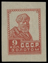 Soviet Union FIRST DEFINITIVE TYPOGRAPHICAL PRINTING (IMPERF): 1924-25, 9k