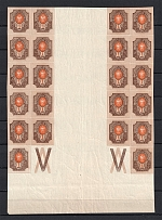 1917 1R Empire, Russia (Gutter-Block, Coupon, MNH)