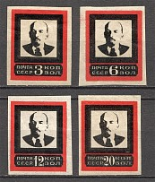 1924, USSR, Lenin, `Pin on the Tie` (Full Set, MNH)