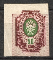 1917 Russia 50 Kop (Strongly Shifted Background, Print Error)