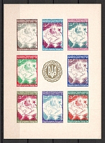 1967 OUN Marching Groups Underground Block Sheet (Imperf, Only 250 Issued)