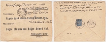 1912 Russian Empire. International mailpiece (envelope). Old Bukhara -