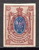 Zhytomyr Type 1 - 15 Kop, Ukraine Tridents (CV $175, Signed)