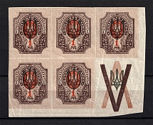 Kiev Type 3 - 1 Rub, Ukraine Tridents Block (Overprint on Coupon, Signed, MLH/MNH)