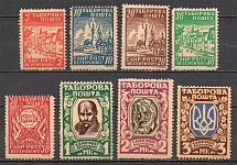 1947 Regensburg Ukraine Camp DP in Germany (Broken `P`, Perf, Full Set)