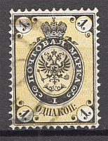 1866 Russia Empire 1 Kop (Shifted Backgound, Print Error, Cancelled)