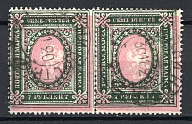 1917-19 Russia Pair 7 Rub (Shifted Rose Color, Print Error, Cancelled)
