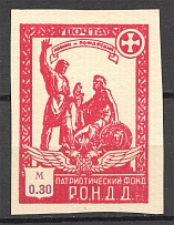 1948 Munich The Russian Nationwide Sovereign Movement (RONDD) 0.30 M (MNH)