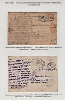 Baltic Fleet. VMPS №1105 (naval base - Oranienbaum), list of the exhibition collection. Two military letters 1) The