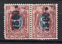 1922 Penza `7500` Geyfman №5 Local Issue Russia Civil War Pair (MNH)