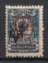 1921 10000R/10k Wrangel Issue Type 2 on Tridents, Russia Civil War (INVERTED Overprint, Print Error, Signed)