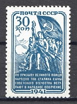 1941 USSR People's Militia (Full Set, MNH)