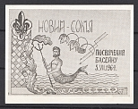 1964 Novy Sokol Scouting Underground Post Unapproved Design (Proof, Probe, MNH)