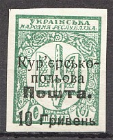 1920 Ukraine Courier-Field Mail 10 Грн on 40 Ш (CV $150)