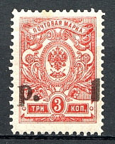 1918-20 South Russia Kuban Civil War 1 Rub (Shifted Overprint, Print Error)