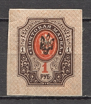 Poltava Type 1 - 1 Rub, Ukraine Tridents