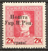 1919 Stanislav West Ukrainian People's Republic 1 Грн (Signed, MNH)