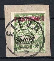1919, 30k Kurland Ellay 'PASTMARKA' Local Issue, Russia Civil War