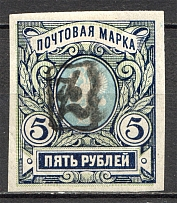 1919 Armenia 5 Rub (Imperf, Type 1, Black Overprint, Shifted Background)