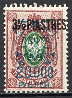 1921 Wrangel Offices in Turkey 3.5 Pia (Blue Overprint instead Black, MNH)