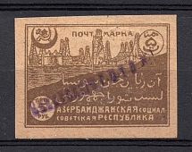 1924-26 5r `Бакинскаго Г.П.Т.О. №1` Post Office of Baku Azerbaijan Local (R, Never Issued in Postal Circulation, Overprint 31mm, Signed)