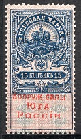 1918 Russia Armed Forces of South Russia Revenue Civil War 15 Kop