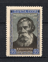 1952 Anniversary of the Death of Bekhterev (White Dot Between `5` and `2` in` 1952`, Print Error, MNH)