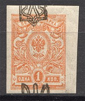 Odessa Type 1 Trident 1 Kop (Two Varieties Ovp, Position 80+90, Offset, MNH)