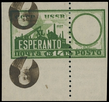 Soviet Union DR. ZAMENHOF, CREATOR OF ESPERANTO ISSUE: 1927, 14k, two portraits