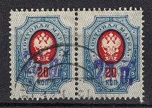 1920 Petrovsk (Dagestan) `20 руб` Geyfman №1, Local Issue, Russia Civil War (Pair, Canceled)