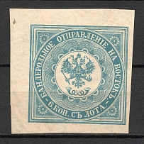 1863 Russia Levant Offices in Turkey (MNH)