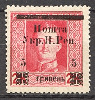 1919 Stanislav West Ukrainian People's Republic 5 Грн (Broken Letter `P`)