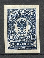 1917 Russia 10 Kop (Imperforated, Signed)