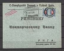Mute Postmark of Kiev, Registered Letter, Corporate Envelope, Bank (Kiev, Levin #511.06)