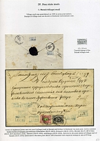 1873. Zemsky (rural mail) of Buinsky district - 8 zemstvo cancellations per one