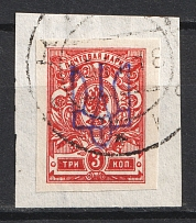 Kiev Type 2 - 3 Kop, Ukraine Tridents Readable Cancellation