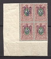 Kiev Type 2 - 35 Kop, Ukraine Tridents Block of Four (Perforated, MNH)
