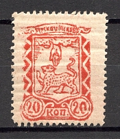 1941-42 Pskov Reich Occupation 20 Kop