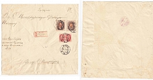 1907 Russian Empire. Registered mail. Riga - St. Petersburg. In St. Petersburg,