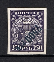 1922 7500R, RSFSR (INVERTED Overprint, Print Error)