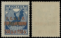 Famine Relief Surcharges, 1922, double orange and carmine surcharge 250r+250r