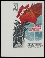 Soviet Union 1983, Campaign Againt Nuclear Weapons, 5k multicolored