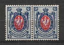 Kiev Type 2a - 14 Kop, Ukraine Tridents Pair (CV $60, MNH)