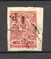 1918-20 Russia Kuban Civil War 1 Rub (CV $30, Inverted Overprint, Cancelled)